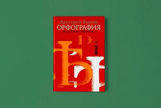 «Орфография» Дмитрия Быкова