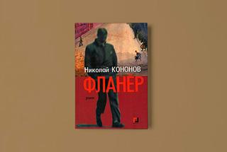 «Фланер» Николая Кононова