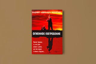 «Огненное погребение» Владимира «Адольфыча» Нестеренко