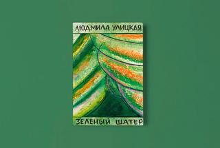 «Зеленый шатер» Людмилы Улицкой