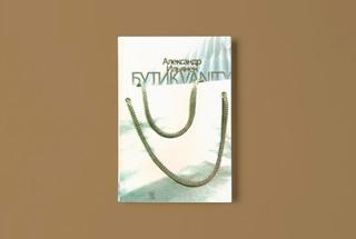 «Бутик Vanity» Александра Ильянена