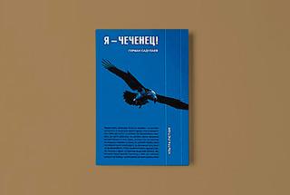 «Я — чеченец!» Германа Садулаева