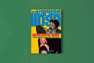 «Похождения скверной девчонки» Марио Варгаса Льосы