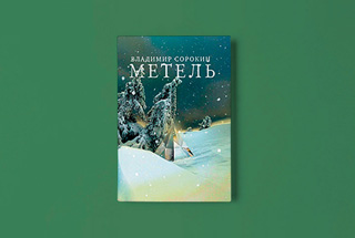 «Метель» Владимира Сорокина