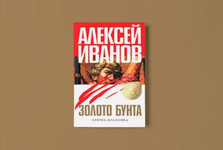 «Золото бунта, или Вниз по реке теснин» Алексея Иванова