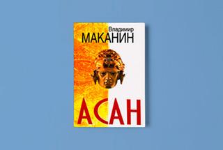 «Асан» Владимира Маканина