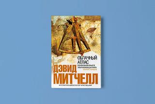 «Облачный атлас» Дэвида Митчелла