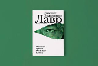 «Лавр» Евгения Водолазкина