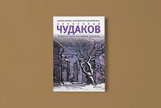 «Ложится мгла на старые ступени» Александра Чудакова
