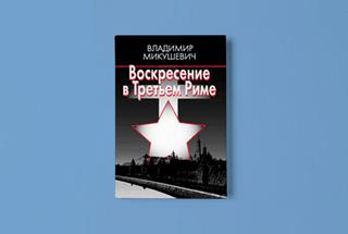 «Воскресенье в Третьем Риме» Владимира Микушевича