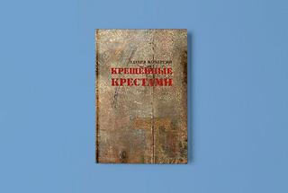 «Крещенные крестами» Эдуарда Кочергина
