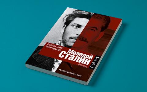 Все о бедности, биография Сталина, роман о районной библиотеке и другие книги