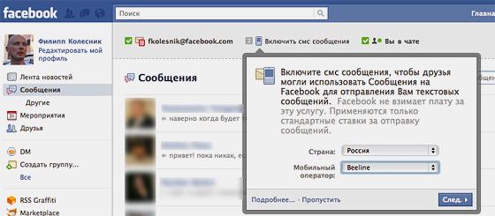 Как в фейсбук отправить поздравление с 190