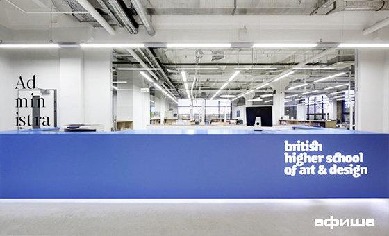Британская высшая школа дизайна бвшд