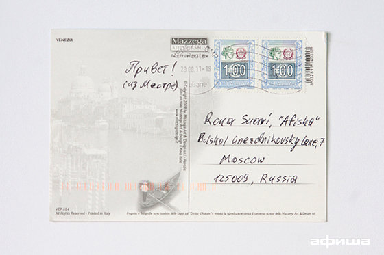 Отправить открытки в италии