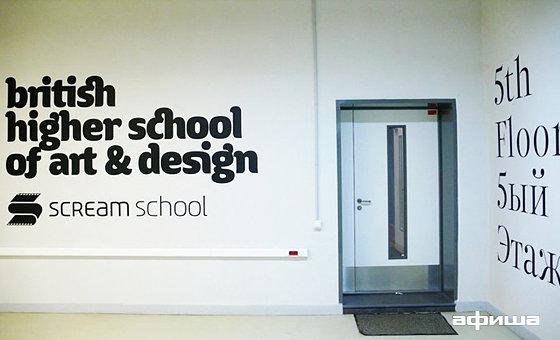 Британская высшая школа дизайна что это