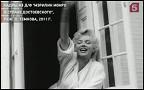 Мэрилин Монро исполнилось бы сегодня 85 лет