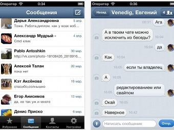 Скриншот приложения «Сообщения VK»