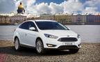 В России стартовало производство нового Ford Focus