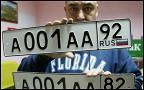 Крымчане не спешат получать российские номера и права