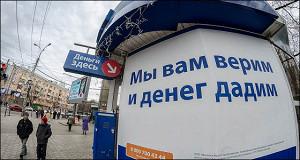 ЦБ наблюдает устойчивый рост на рынке микрофинансирования