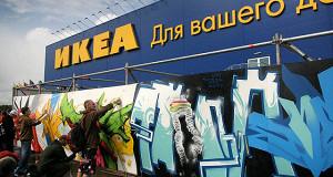 IKEA построит ТЦ МЕГА под Санкт-Петербургом