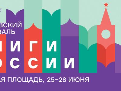 Оренбургские книги представят наКрасной площади