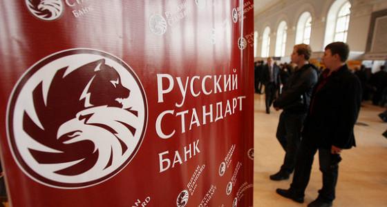 Инвесторы хотят изменить схему реструктуризации долгов «Русского стандарта»