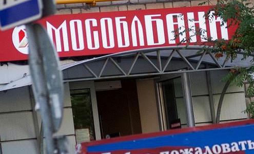 Махинации Мособлбанка могли касаться не только вкладов, но и акций