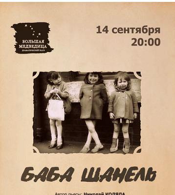 Напремьеру нового спектакля приглашает Театральный центр «Свободный 24»