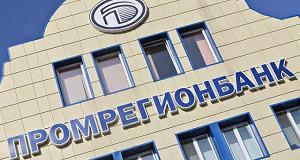 ЦБ обнаружил признаки вывода активов из Промрегионбанка на 5,4 млрд рублей