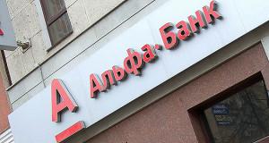 Альфа-банк может участвовать в санации банка «Траст»