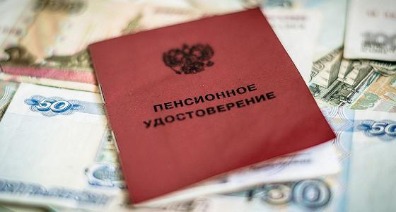 Досрочные пенсии могут быть переведены в негосударственный сектор с 2017 г.