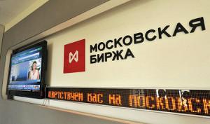 Индексы РФ снизились на открытии торгов