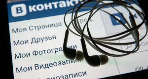 «ВКонтакте» удалила более 250 000 ссылок и 3000 аудиозаписей