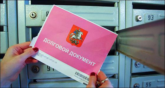 С москвича взыскали долг по квартплате, появившийся еще до его рождения