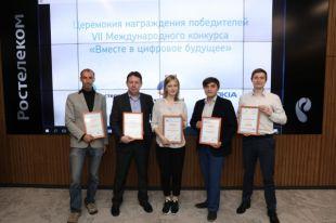 «Вместе вцифровое будущее»: определены победители конкурса журналистов