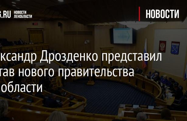 Александр Дрозденко представил состав нового правительства Ленобласти