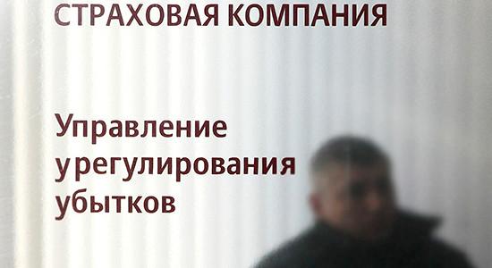 Страховщики выступили против антикризисных мер правительства