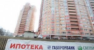 Программа субсидирования ипотеки начнет работать в марте-апреле