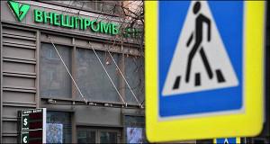 Кредиторы потребовали от Внешпромбанка 215 млрд рублей