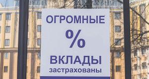 Госдума наделила АСВ функциями по банкротству страховщиков