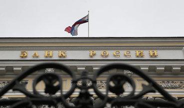 ЦБ отозвал лицензию у банка «Сургутский Центральный»
