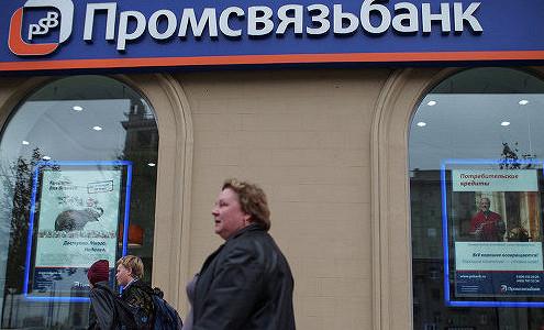 Собственный капитал Промсвязьбанка увеличен на 13,9 млрд рублей