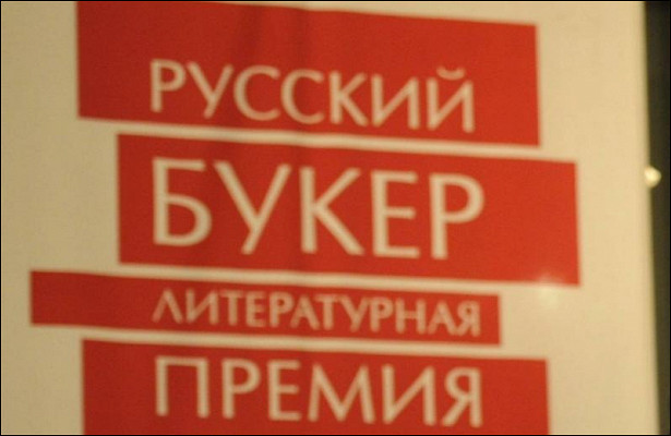 Литературная премия «Русский Букер— 2018» может несостояться