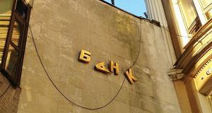 Об убийцах банков