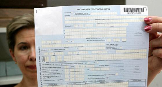 Госдума приняла в I чтении законопроект об электронном больничном