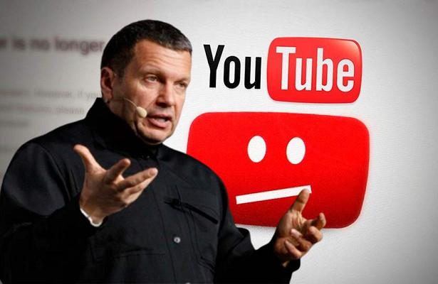 Госдума решила заблокировать YouTube натерритории России зато, чтоонвыкинул изтрендов канал Соловьева