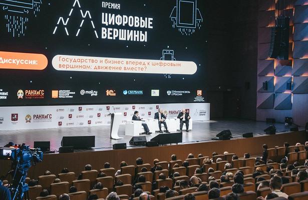 Вручена премия «Цифровые вершины 2020»