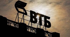 ВТБ втрое увеличил чистую прибыль в III квартале
